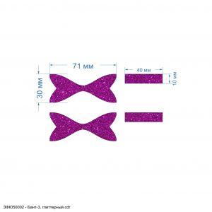 Вырубка ''Бант-3 - 6 см, хвост, набор 2 комплекта'' , глиттерный фоамиран 2 мм (1уп = 5наборов)