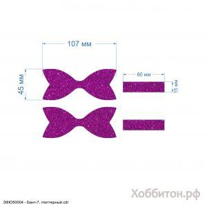 Вырубка ''Бант-7 - 9 см, хвост, набор 2 комплекта'' , глиттерный фоамиран 2 мм (1уп = 5наборов)