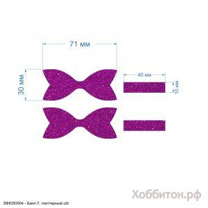 Вырубка ''Бант-7 - 6 см, хвост, набор 2 комплекта'' , глиттерный фоамиран 2 мм (1уп = 5наборов)