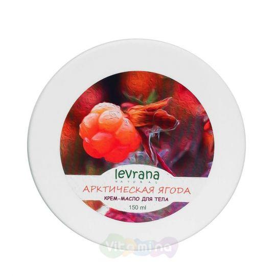 Levrana Крем-масло для тела «Арктическая ягода», 150 мл