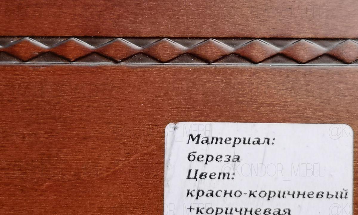 Красно-коричневый + патина темный орех