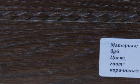 Zoom + патина коричневая Дуб