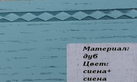 Сиена + патина сиена
