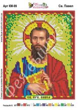 КМ-99 Фея Вышивки. Святой Павел. А5 (набор 450 рублей)