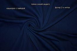 Темно-синий индиго кашкорсе с лайкрой