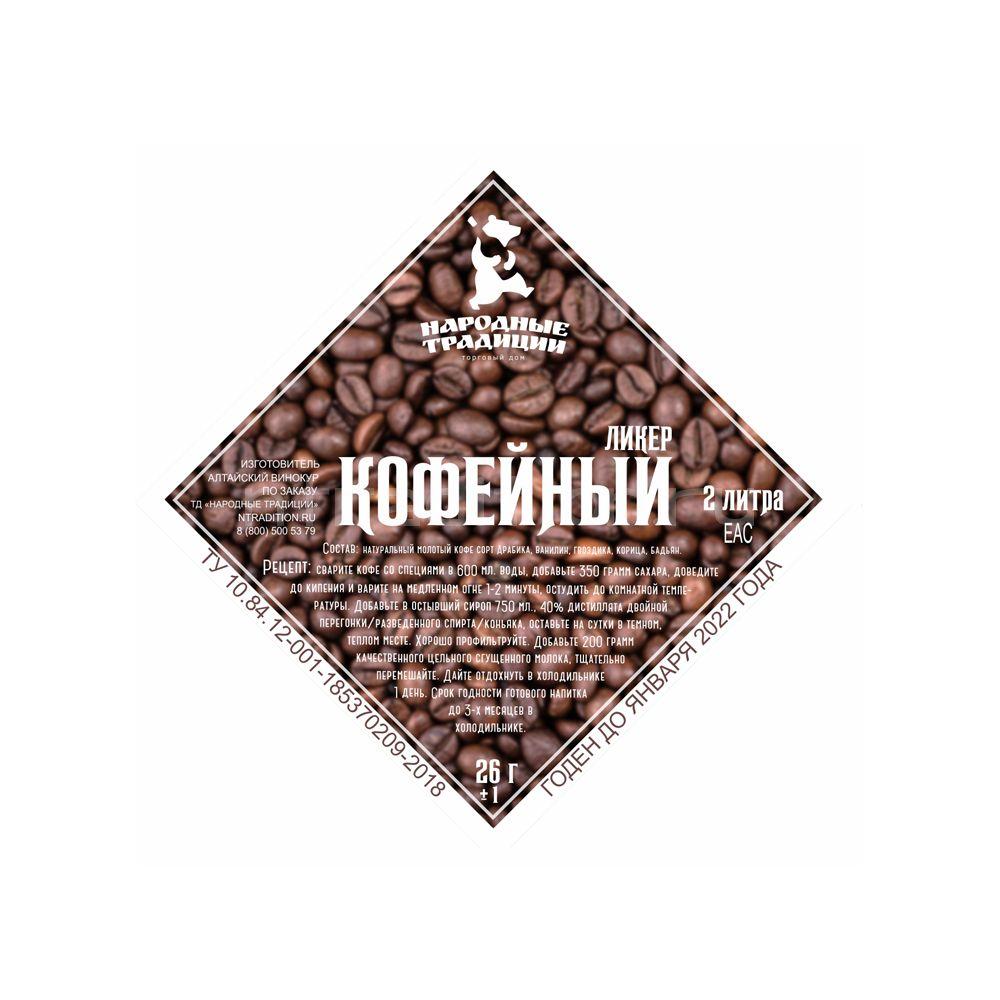 Набор трав и специй Кофейный ликер (настойка)