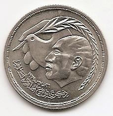 Египетско-израильский мирный договор 10 пиастров Египет 1980