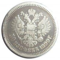 50 копеек 1899 года АГ # 2