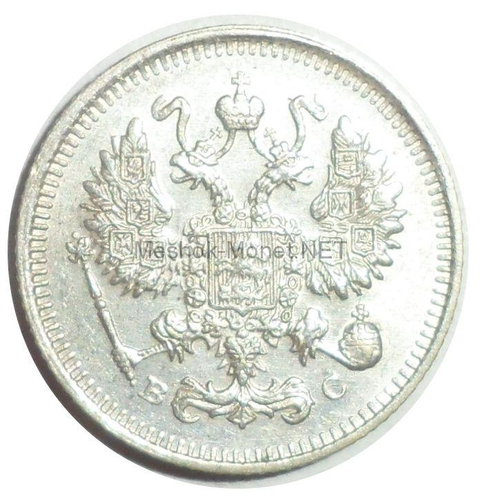 10 копеек 1914 года СПБ-ВС # 1