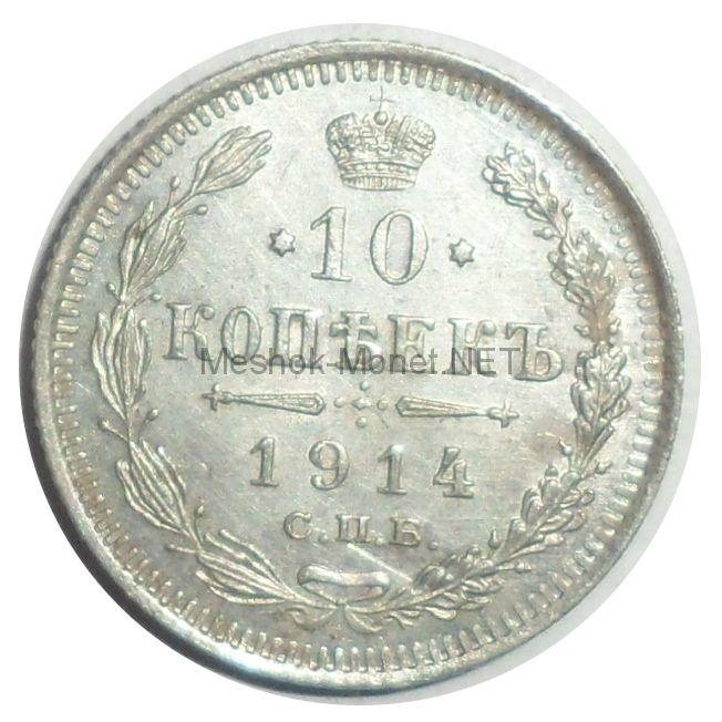 10 копеек 1914 года СПБ-ВС # 2