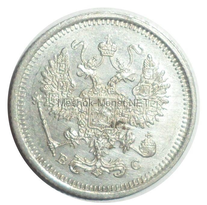 10 копеек 1916 года ВС # 2