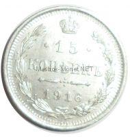 15 копеек 1916 года ВС # 2