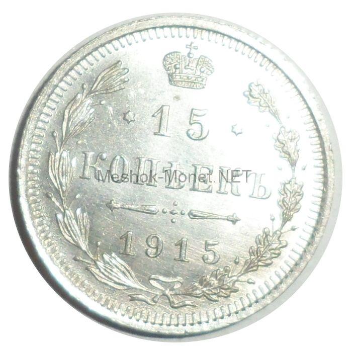 15 копеек 1915 года ВС # 1