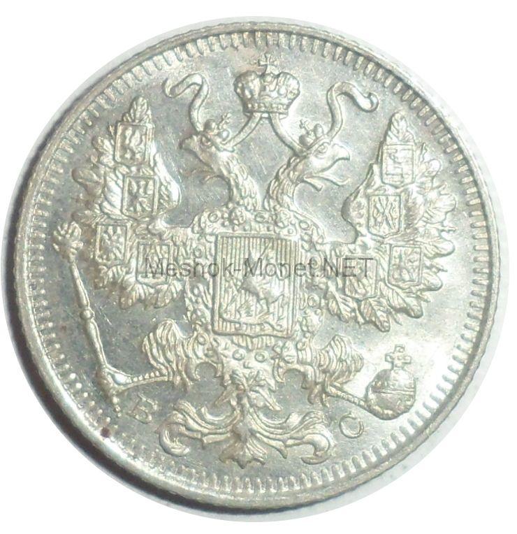 15 копеек 1915 года ВС # 5