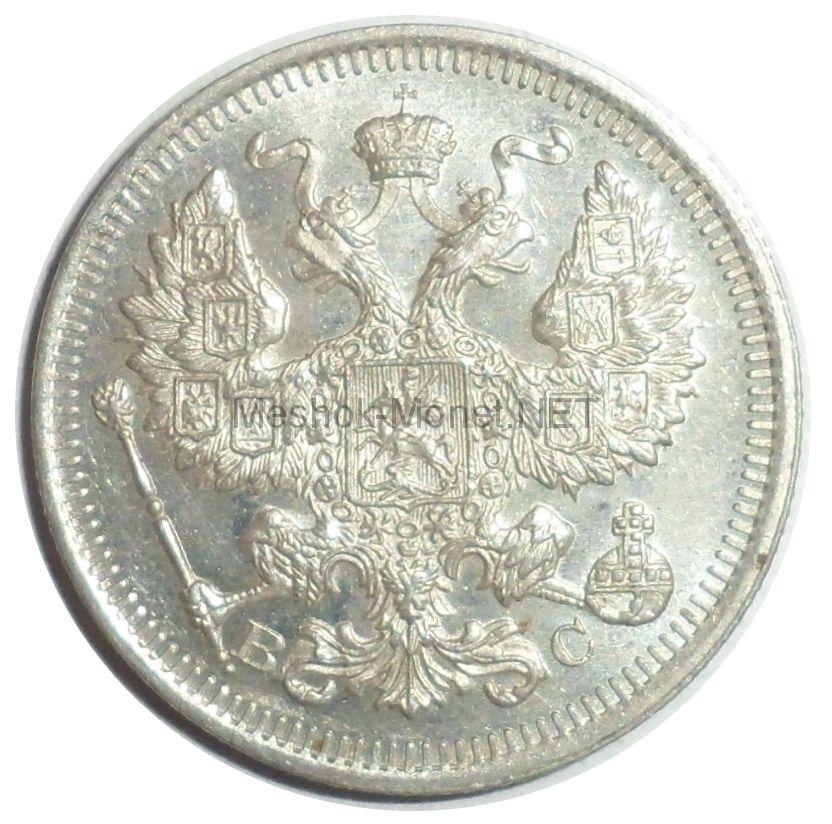 20 копеек 1916 года ВС # 2