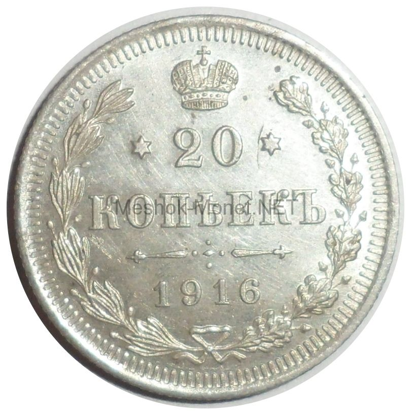 20 копеек 1916 года ВС # 4