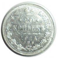 20 копеек 1914 года СПБ-ВС # 2