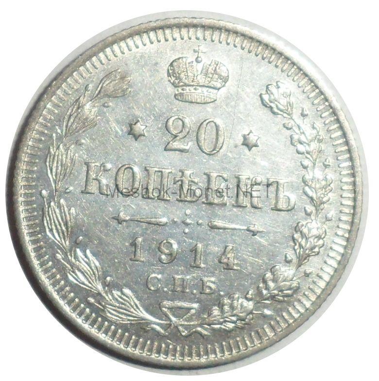 20 копеек 1914 года СПБ-ВС # 3