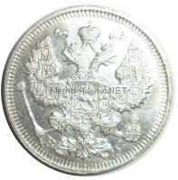 20 копеек 1914 года СПБ-ВС # 4