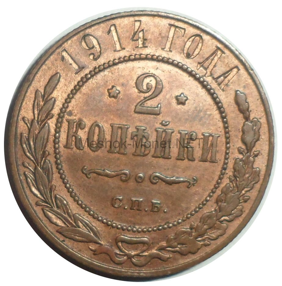 2 копейки 1914 года СПБ # 4