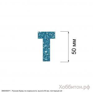 Вырубка ''Русская буква Т, высота 50 мм, набор - 5 букв'' , глиттерный фоамиран 2 мм (1уп = 5наборов)