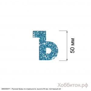Вырубка ''Русская буква Ъ, высота 50 мм, набор - 5 букв'' , глиттерный фоамиран 2 мм (1уп = 5наборов)
