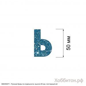 Вырубка ''Русская буква Ь, высота 50 мм, набор - 5 букв'' , глиттерный фоамиран 2 мм (1уп = 5наборов)