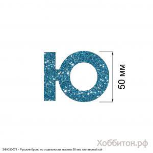 Вырубка ''Русская буква Ю, высота 50 мм, набор - 5 букв'' , глиттерный фоамиран 2 мм (1уп = 5наборов)