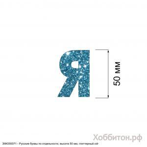 Вырубка ''Русская буква Я, высота 50 мм, набор - 5 букв'' , глиттерный фоамиран 2 мм (1уп = 5наборов)