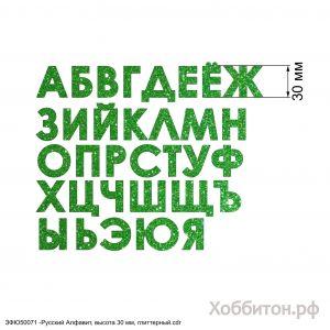 Вырубка ''Русский Алфавит, высота 30 мм'' , глиттерный фоамиран 2 мм (1уп = 5наборов)