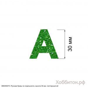 Вырубка ''Русская буква А, высота 30 мм, набор - 5 букв'' , глиттерный фоамиран 2 мм (1уп = 5наборов)