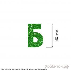 Вырубка ''Русская буква Б, высота 30 мм, набор - 5 букв'' , глиттерный фоамиран 2 мм (1уп = 5наборов)
