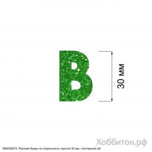 Вырубка ''Русская буква В, высота 30 мм, набор - 5 букв'' , глиттерный фоамиран 2 мм (1уп = 5наборов)