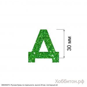 Вырубка ''Русская буква Д, высота 30 мм, набор - 5 букв'' , глиттерный фоамиран 2 мм (1уп = 5наборов)