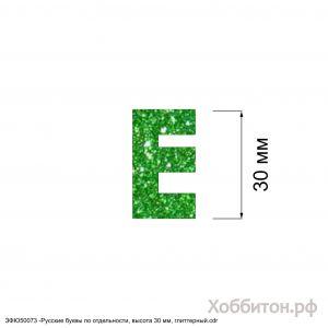 Вырубка ''Русская буква Е, высота 30 мм, набор - 5 букв'' , глиттерный фоамиран 2 мм (1уп = 5наборов)