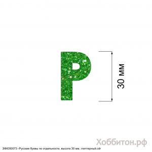 Вырубка ''Русская буква Р, высота 30 мм, набор - 5 букв'' , глиттерный фоамиран 2 мм (1уп = 5наборов)