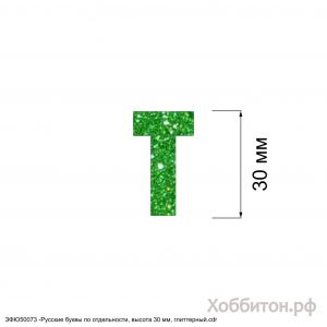 Вырубка ''Русская буква Т, высота 30 мм, набор - 5 букв'' , глиттерный фоамиран 2 мм (1уп = 5наборов)