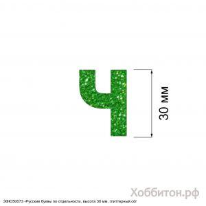 Вырубка ''Русская буква Ч, высота 30 мм, набор - 5 букв'' , глиттерный фоамиран 2 мм (1уп = 5наборов)