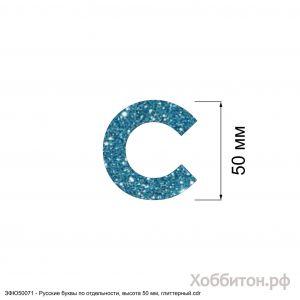 `Вырубка ''Русская буква С, высота 50 мм, набор - 5 букв'' , глиттерный фоамиран 2 мм