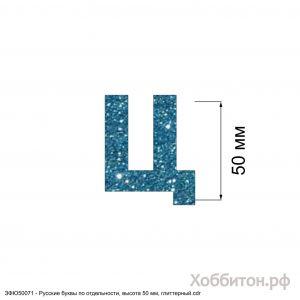 `Вырубка ''Русская буква Ц, высота 50 мм, набор - 5 букв'' , глиттерный фоамиран 2 мм