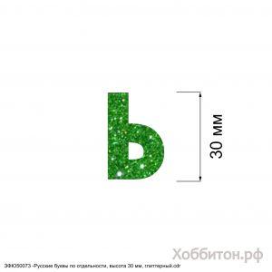 `Вырубка ''Русская буква Ь, высота 30 мм, набор - 5 букв'' , глиттерный фоамиран 2 мм