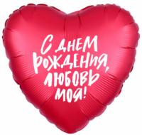 """Шар фольгированный 19"""" сердце """"С днем рождения, любовь моя"""""""