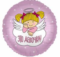 """Шар фольгированный 18"""" круг """"Это девочка"""", ангел"""