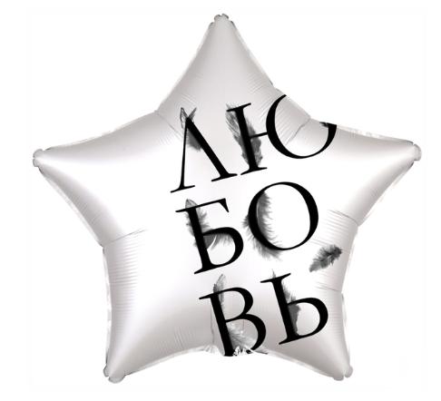 """Шар фольгированный 21"""" звезда """"Любовь окрыляет"""", мистик"""