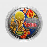 25 рублей ФИФА - ЛЕД и ПЛАМЯ. ЦВЕТНАЯ ЭМАЛЬ