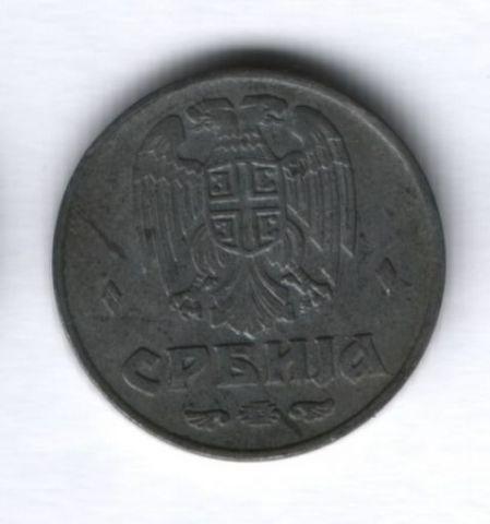 1 динар 1942 года Сербия (Германская оккупация)