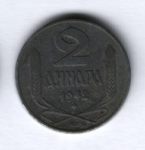 2 динара 1942 года Сербия (Германская оккупация)