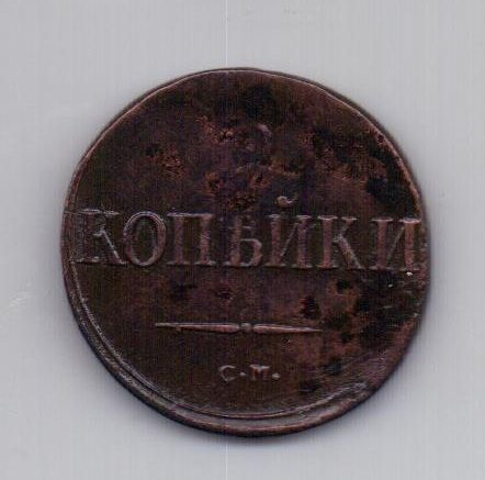 2 копейки 1838 года XF СМ