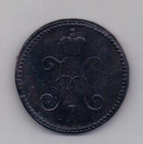 3 копейки 1843 года R! СМ