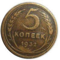 5 копеек 1932 года # 4